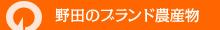 野田のブランド農産物