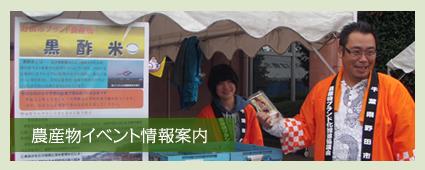 農産物イベント活動報告
