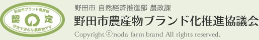 野田市農産物ブランド化推進協会