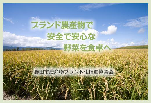 ブランド農産物で安全で安心な野菜を食卓へ~野田市農産物ブランド化推進協議会